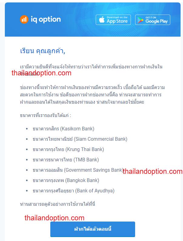 ฝากเงิน ถอนเงิน iq option ผ่านธนาคารไทย