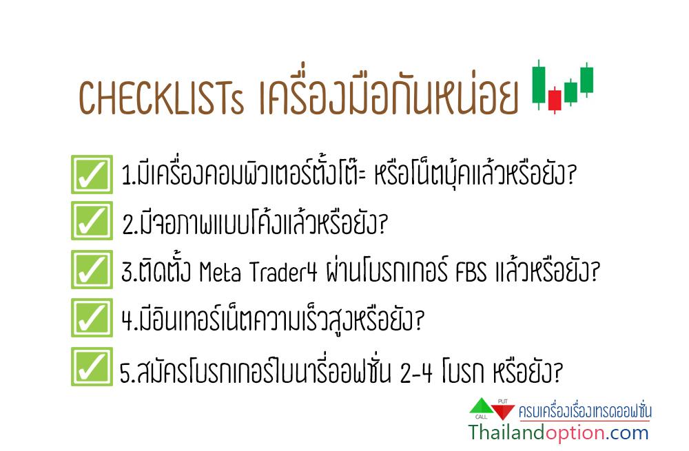 checklist ไบนารี่ออฟชั่น