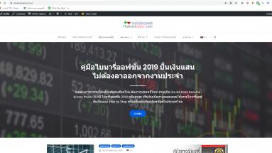 thailandoption homepage