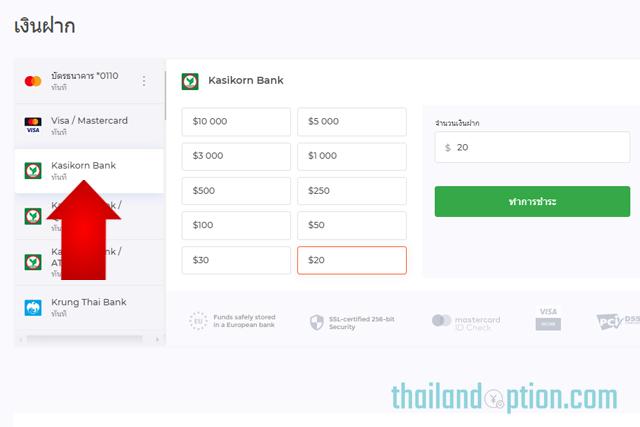 ฝากเงิน iqoption ATM 1